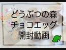 ◉どうぶつの森のチョコエッグの開封してみた動画◉