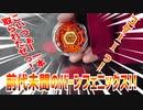 ベイブレードバーストGT~前代未聞のバーンフェニックス!!~