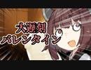【VOICEROID劇場】バレンタイン欲張りセット
