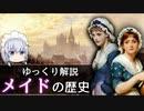 【ゆっくり解説】英国メイドの歴史 前編