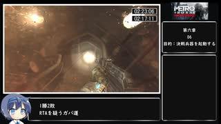 【CeVIO RTA】Metro 2033 Redux(PS4) Any%  2時間51分14秒 part8