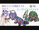 【ポケモン剣盾】鳴花ミコトの剣盾ダブルPart5