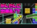 【テトリス99】だれでもできる!ミノ浮かせ講座!- how to float Tetromino -【Tetris99】
