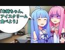 葵「お姉ちゃん、アイスクリーム食べよう」