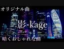 【オリジナル曲】影-kage