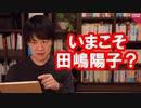 朝日新聞「いまこそ、田嶋陽子」【サンデイブレイク146】