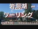 【車載動画】岩手 岩洞湖 ツーリング4