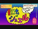【手描き】脱法ジュエル feat.島村卯月【人力VOCALOID】