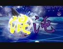 【ポケモン剣盾】一撃必殺技の光と闇 命中不安統一 #2