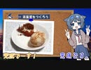 【1分弱料理祭】台湾名物・茶葉蛋をつくろう【つづみ&あかり】