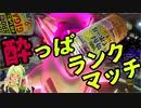 【ポケモン剣盾】酔っぱランクマッチ7【飲酒実況】