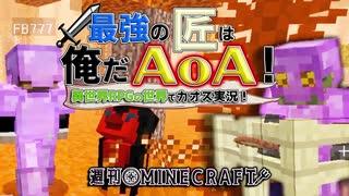 【週刊Minecraft】最強の匠は俺だAoA!異世界RPGの世界でカオス実況!#11【4人実況】
