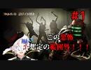 【Dead Space】絶命異次元からの脱出・・・!#1【Vtuber】