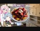 【1分弱料理祭】IAとマスターのチョコレートフレンチトーストフルーツアイス添え