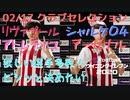 ウイニングイレブン 2020 myClub vol.58「2/17(月) クラブセレクションFP またまたモラタに南野も!」