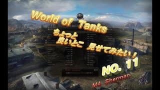 【WOT動画 ちょっと良いとこ見せてみたい!NO.0011】【車両名:M4 Sherman】【マップ:ツンドラ(通常戦)】