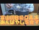 富山のB級グルメ「あんばやし」を食す