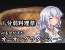 【1分弱料理祭】「温かいスープ」をつくってみよう!