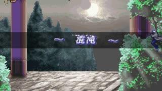 バグ魔城ドラキュラ 暁月の脳腐曲 10