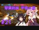 【Elite:Dangerous】琴葉姉妹 宇宙の旅 #21【VOICEROID実況】