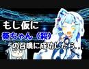 【VOICEROID劇場】もし仮に葵ちゃんの召喚に成功したら...