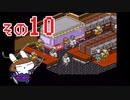 【その10】惰眠がレディストーカーでアクションRPGに初挑戦だみん!
