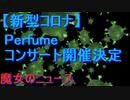 【新型コロナ】Perfumeコンサート開催決定で賛否両論