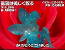 【AI謡子】薔薇は美しく散る【カバー】 #NEUTRINO
