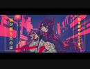 【低音女子】幽霊東京/Ayase 歌ってみたverぎこまる