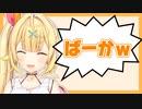 【字幕有】星川サラによる罵声集