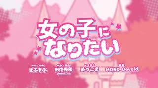 【UTAU】女の子になりたい【雨音ミゾレ】