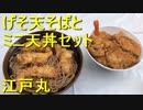 江戸丸のげそ天そばとミニ天丼セット