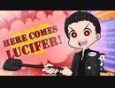 【手描きLucifer】ルシファーがやってきたぞっ☆ Lucifer has arrived!