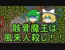 【ゆっくり実況】SFC 風来のシレン さなえの練習動画 part14