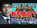 おはよう寺ちゃん活動中 x 上念司 2020年2月24日
