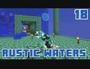 水没世界で生きるPart18【RusticWaters】
