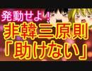 ゆっくり雑談 175回目(2020/2/24)