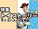 #323 岡田斗司夫ゼミ『トイストーリー』特集&サイコパスの人生相談(4.19)