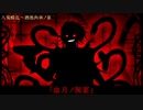 【UTAU】八鬼蟒乱~酒池肉林ノ宴に歌詞を付けてみた【一部閲覧注意】