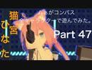 【#コンパス】ムぁがコンパス全キャラクターで遊んでみた。Part 47【猫宮ひなた】