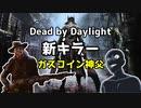【Dead by Daylight 】新キラー立ち回り まとめ【DbD】