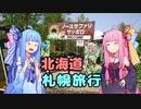 琴葉姉妹の旅のお土産話【北海道】