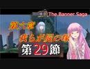 【The Banner Saga】茜お姉ちゃんの旗物語 第29節