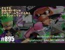 082 ゲームプレイ動画 #895 「スプラトゥーン2 サーモンラン」