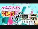 【合作】タピオカ!ランド・オブ・東京