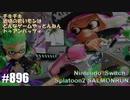 082 ゲームプレイ動画 #896 「スプラトゥーン2 サーモンラン」