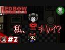 【赤いリボン(REDBOW)】ドット調少女が奇妙な夢を彷徨う #2【ゆっくり実況】