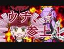 【VOICEROID劇場】あかりダイアリー:ついなちゃんが斬る!