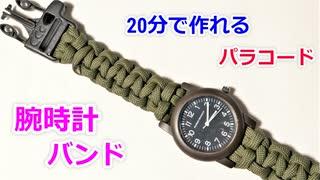 【男性なら 必見】パラコードで腕時計の編み方!