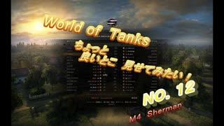 【WOT動画 ちょっと良いとこ見せてみたい!NO.0012】【車両名:M4 Sherman】【マップ:ムロヴァンカ(通常戦)】